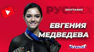 Евгения Медведева биография