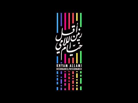 Khyam Allami - Tawazon I: Balance (audio) خيّام اللامي - توازن