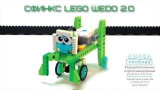 Сфинкс из Lego WeDo 2.0. В Слобода IT | Robotic Sphinx  with LEGO® WeDo 2.0