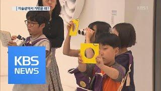 미술관 탐험하고 예술품 만들고…이색 전시회 / KBS뉴…