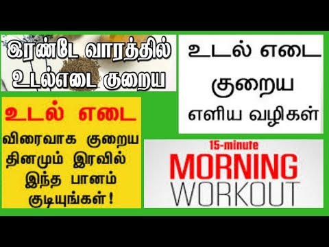 10 Days Diet for Weight Loss in Tamil  – Weight Loss Tips in Tamil – Weight loss tamil beauty tips