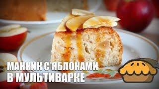 Манник с яблоками в мультиварке — видео рецепт