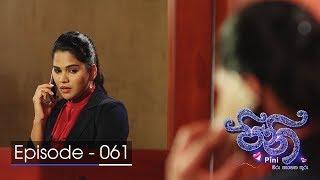 Pini | Episode 61 - (2017-11-14) | ITN Thumbnail