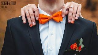 Оранжевая свадьба. Сергей и Юлия.