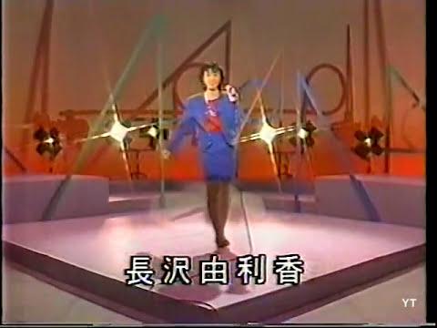 Yurika Nagasawa (長沢由利香) - Koi wa Shoking Blue ② 1985