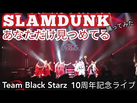 【Team Black Starz】10周年記念LIVE スラムダンク
