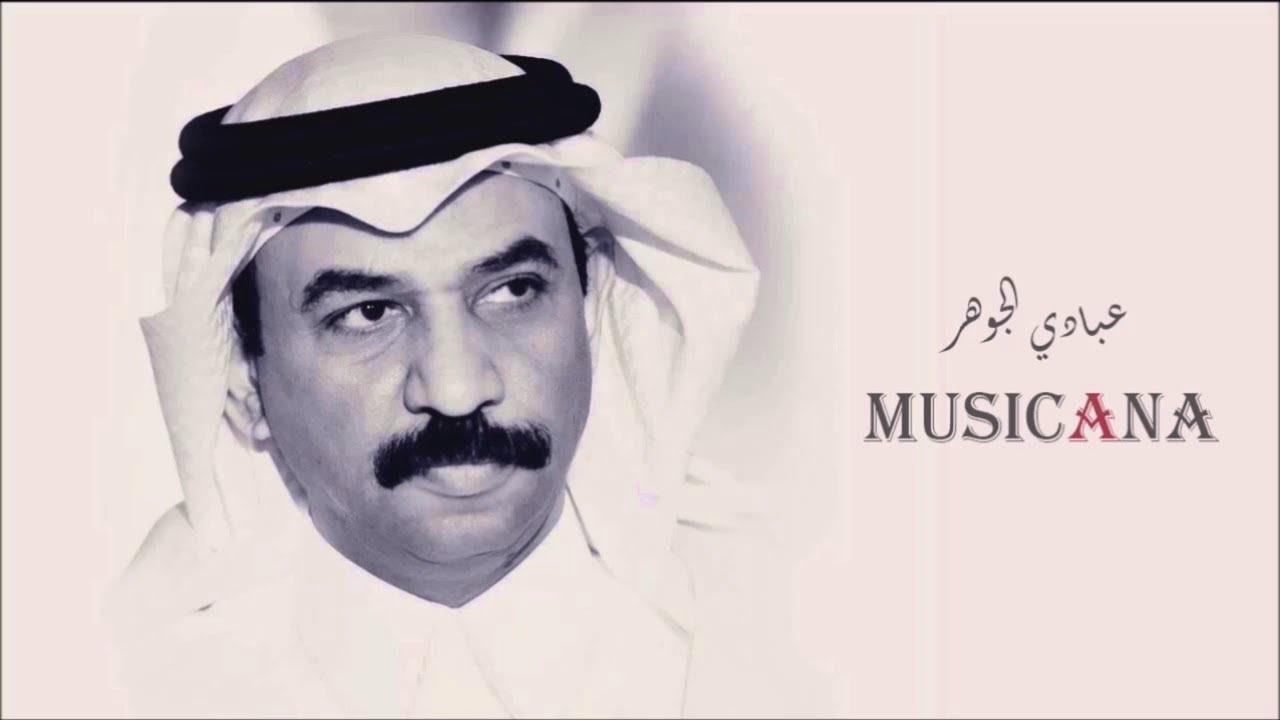 عبادي الجوهر أنصاف الحلول جلسة Abadi Al Johar Youtube