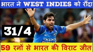 INDIA BEAT WEST INDIES BY 59 RUNS