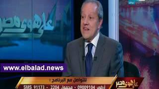فخري عبد النور: الإصلاح ضرورة «بقالنا 50 سنة عايشين شكك».. فيديو