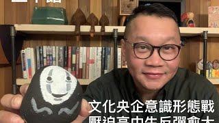 文化央企意識形態戰 壓迫高中生反彈愈大 - 04/01/21 「三不館」長版本