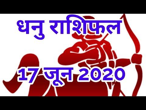 धनु राशिफल 17 जून 2020,dhanu Rashifal 17 June 2020