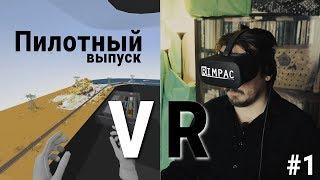 VR _ #1 _ Пилотный выпуск! Как это, всё работает? + Лучший жд VR Симулятор!