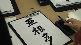 Shodo. Sensei Shunga Shiramizu