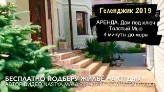Аренда ДОМ ПОД КЛЮЧ Геленджик Крымская 10