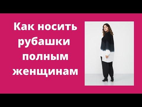 Как носить рубашки полным женщинам и выглядеть роскошно и стильно. How To Style Plus Size Shirt