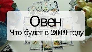 1. ОВЕН Что будет в 2019 году. Астрорасклад от Olga