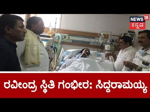 Siddaramaiah Visits Vikram Hospital To Enquire About MP Ravindra's Health Condition