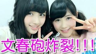 文春砲炸裂!AKB大和田南那と西野未姫がWデートスキャンダルで卒業とい...