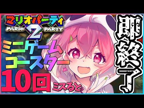 """ミニゲームコースター""""10回""""ミスったら即終了。【笹木咲/にじさんじ】"""
