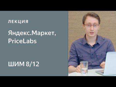 Яндекс.Маркет, PriceLabs, Яндекс.Телефония, Яндекс.Доставка - Школа интернет-маркетинга Яндекса
