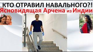 Кто отравил Навального  Ясновидящая Арчена из Индии