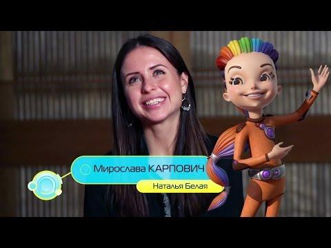 Мирослава Карпович в