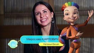 """Мирослава Карпович в мультфильме """"Алиса знает, что делать!"""""""