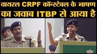 CRPF Constable Khushbu Chauhan के human rights पर viral Speech का जवाब ITBP Inspector के भाषण में है