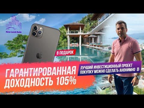 Недвижимость в Таиланде. Купить недвижимость на Пхукете за криптовалюту. IPhone 11 Pro Max в подарок