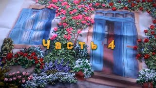 Вышивка лентами Картины Уютный дворик окончена. Обзор картины. Часть 4