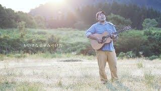 新潟出身のシンガーソングライター、タカハシナオト ミニアルバム「ちい...