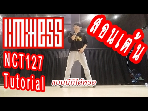 NCT127 Limitless Dance Tutorial [สอนเต้น]