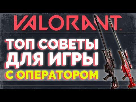 ЛУЧШИЙ ГАЙД ПО ОПЕРАТОРУ В VALORANT / VALORANT ГАЙД