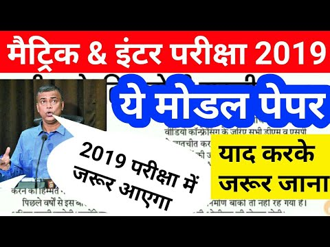 matric & Inter exam 2019 || bseb all subject model paper link || Livestudyzone