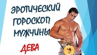 ЭРОТИЧЕСКИЙ ГОРОСКОП МУЖЧИНЫ ДЕВА 18+