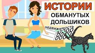 Мультфильм про ДОЛГОСТРОЙ | Обманутые Дольщики, Истории