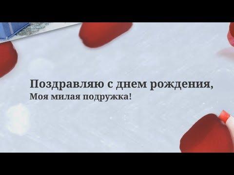 Клевое поздравление подруге с днем рождения. Super-pozdravlenie.ru