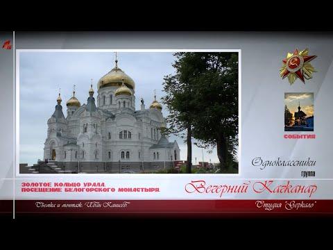 Поездка на Белогорский монастырь.  Золотое кольцо Урала.
