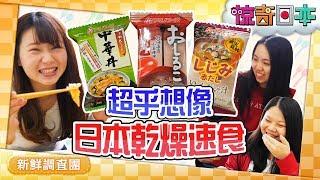 日本のフリーズドライ食品はクオリティ高い!外国人留学生が実食リポ【ビックリ日本】