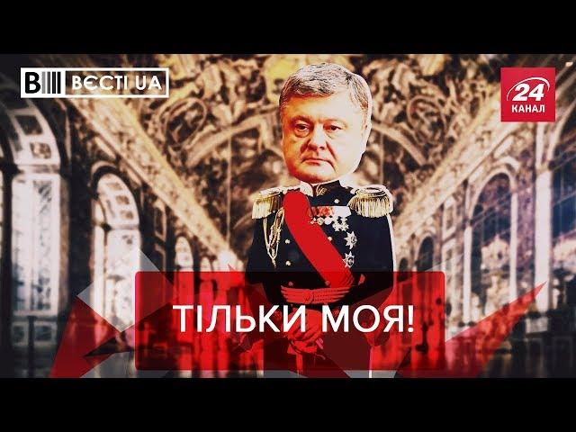 Хитрий план Порошенка, Вєсті.UA. Жир, 15 червня 2019
