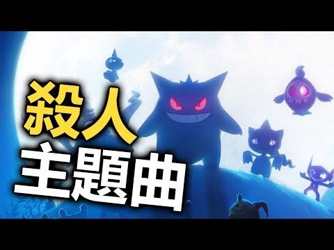 【Pokemon Go】萬聖節主題曲流出✦造成「上百人死亡」的音樂!!!✦紫苑鎮傳說
