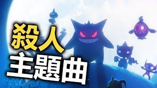 已有200多名日本兒童因此死亡,你還敢聽嗎? ·完整Pokemon Go萬聖節音樂➜...
