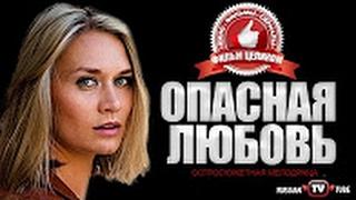 Опасная любовь 2016 КиноНовинка! Русская мелодрама