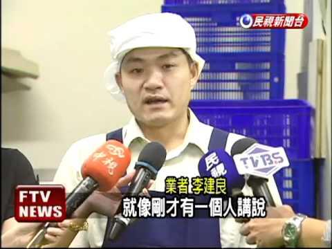 豬血糕製作不衛生美下令禁賣-民視新聞