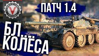World Of Tanks   Обновление 1.4. Исправили ЛБЗ и Масштабирование УРА..  Колёса.. так быстро NO
