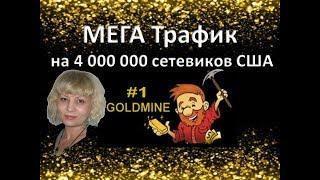 МЕГА трафик на 4 000 000 сетевиков сша.Регистрация 1goldmine