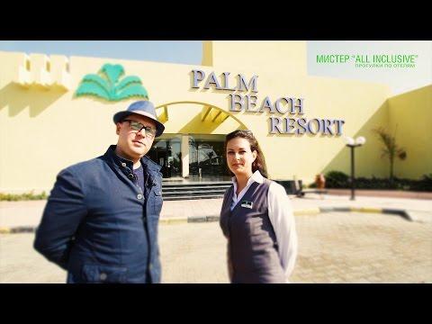 Египет - Palm Beach Resort Hurghada Egypt ( красное море, влог ) 1080 HD