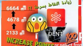 زيادة النقاط في تطبيق dent #طريقة رهيبة 😊