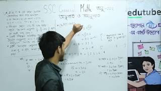 SSC General Math, Chapter 11 2 ,অনুপাত ও সমানুপাত ,পার্ট ০৫