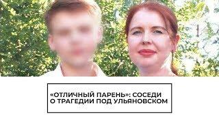 Соседи о трагедии под Ульяновском